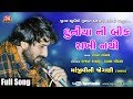 """""""Duniya Ni Bik Kadi Rakhi Nathi""""   Gaman Santhal   New Gujarati Song"""