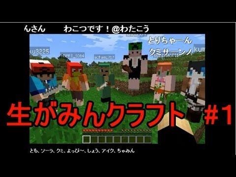 【Minecraft実況】生がみんクラフト 第1部(全5部)