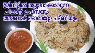 Video р┤ор┤┐р┤ир┤┐р┤Яр╡Нр┤Яр╡Бр┤Хр╡╛р┤Хр╡Нр┤Хр╡Бр┤│р╡Нр┤│р┤┐р╡╜ р┤Хр┤кр╡Нр┤╕ р┤▒р╡Ир┤╕р╡Н р┤Зр┤Щр╡Нр┤Щр┤ир╡Жр┤пр╡Бр┤гр╡Нр┤Яр┤╛р┤Хр╡Нр┤Хр╡В/Kapsa rice recipe in malayalam MP3, 3GP, MP4, WEBM, AVI, FLV Desember 2018