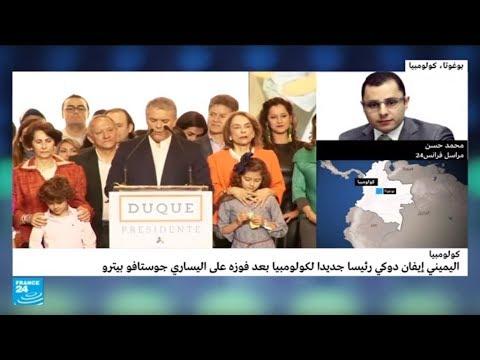 العرب اليوم - شاهد: إيفان دوكي رئيس كولومبيا الجديد ظهر قبل عام وهذه أبرز خططه