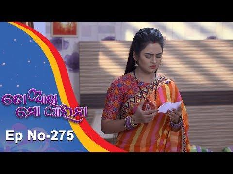 Video To Akhi Mo Aaina | Full Ep 275 | 16th Nov 2018 | Odia Serial - TarangTV download in MP3, 3GP, MP4, WEBM, AVI, FLV January 2017