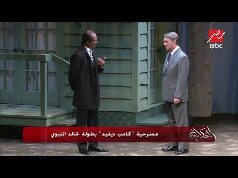 """عمرو أديب يعرض مشهدا من مسرحية """" كامب ديفيد"""" لخالد النبوي"""