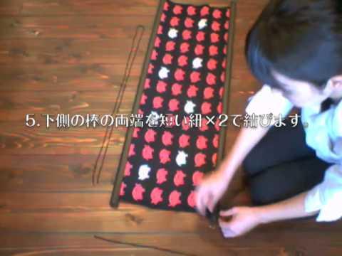 手ぬぐい用 タペストリー棒 木製 横の取付方法 動画