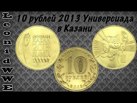 сколько стоит 10 рублей 2013 года юбилейные
