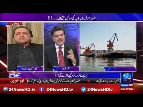 Khara Such with Mubasher Lucman(Realty of CPEC) | 19 December 2016