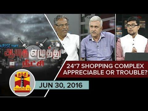 -30-06-2016-Ayutha-Ezhuthu-Neetchi-24x7-Shopping-Complex--Appreciable-or-Trouble-Thanthi-TV