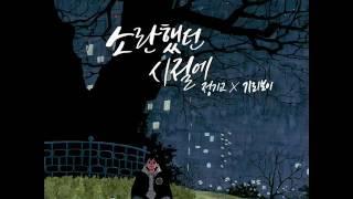 Download Lagu 케이윌 (K.Will) & 매드클라운 (Mad Clown) - 그게 뭐라고 (That's What) [빈티지박스 Vol.3] Mp3