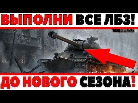 ВЫПОЛНЯЙ ЛБЗ ДО ВЫХОДА НОВОГО СЕЗОНА ЛБЗ 3.0 ! ВАЖНЫЕ ПРИЧИНЫ. ПОЛУЧИ ОБЪЕКТ 260 В world of tanks
