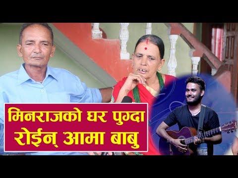 (Nepal Idol को मिनराजको घर पुग्दा खुसिले रोईन आमा, सानोमा रहेछने यस्तो || FOR SEE NETWORK || - Duration: 33 minutes.)