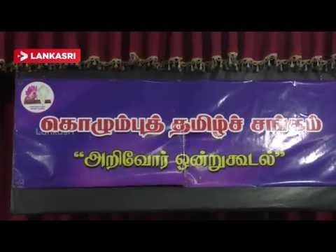 Colombo-Tamil-Association