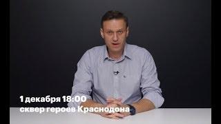 Навальный едет в Саратов: 1 декабря в 18 часов #Навальный2018
