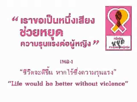 """""""Life would be better without violence"""""""