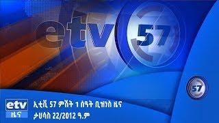 ኢቲቪ 57 ምሽት 1 ሰዓት ቢዝነስ ዜና…ታህሳስ 22/2012 ዓ.ም|etv