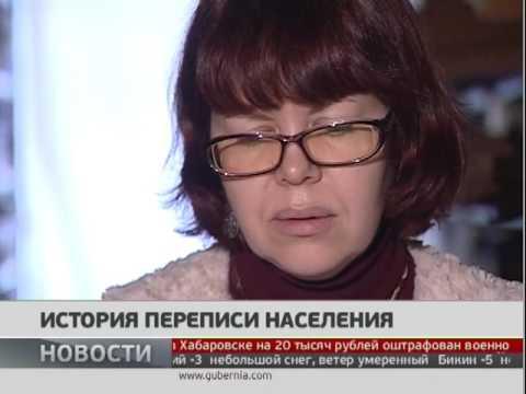 История переписи населения. Новости 09/02/2017. GuberniaTV