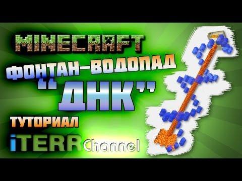 Minecraft. Фонтан-водопад \