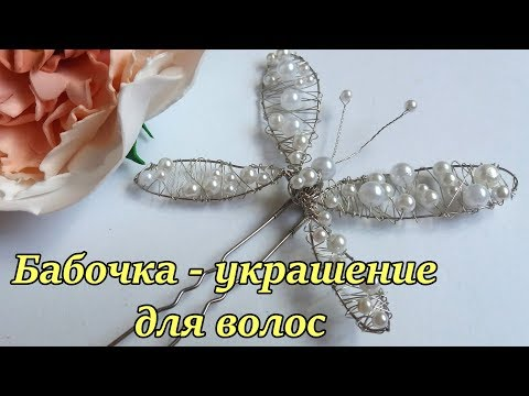 Бабочка - украшение для волос из проволоки и бусин: видео урок
