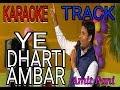 YE DHARTI AMBAR KARAOKE TRACK || HINDI CHRISTIAN DEVOTIONAL SONG || Amit Pani s TRACK KARAOKE
