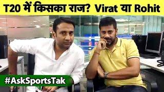 Q&A: अब Virat और Rohit के बीच है आंकड़ों की जंग, T-20 में कौन है Best? INDvsSA | Vikrant Gupta