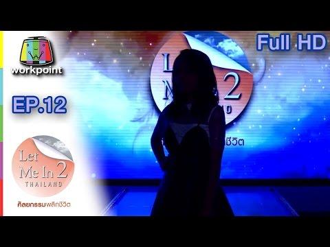 LET ME IN THAILAND SEASON2 | Ep.12 สาวหน้าเหลี่ยมกับชีวิตที่ขมขื่น | 21 ม.ค. 60 Full HD