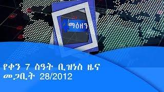 የቀን 7 ስዓት ቢዝነስ ዜና ...መጋቢት 28/2012 ዓ.ም|etv
