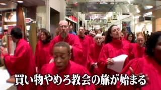 イエスのショッピング~買い物やめろ教会の伝道~(プレビュー)