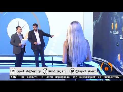 Καιρός   Πρόγνωση με την Πάττυ Σπηλιωτοπούλου   08/09/2020   ΕΡΤ