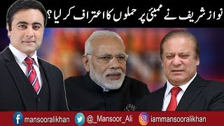 Video To The Point With Mansoor Ali Khan - 12 May 2018 | Express News MP3, 3GP, MP4, WEBM, AVI, FLV Mei 2018