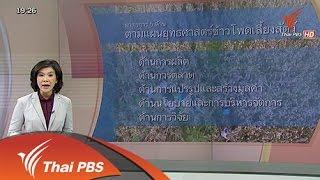 วาระประเทศไทย - ปากคำจำเลย ภูเขาหัวโล้น ตอนที่ 3