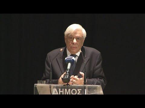 ΠτΔ: Η ελευθερία και η δικαιοσύνη πρέπει να συνυπάρχουν στην αντιπροσωπευτική δημοκρατία