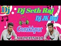 DJ Seth. Nisha ji ka beta Hoon Pathak ke Chumma Leta Hoon