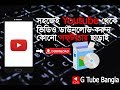 Easy Way to | Youtube Video Download | Without Software | Bangla Tutorial