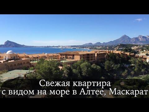 Купить квартиру в Маскарат, Алтеа с видом на море. Недвижимость в Испании