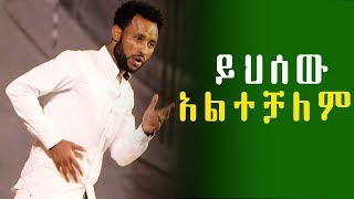 "Ethiopia: ""ይህ ሰው አልተቻለም""  ኮሜዲያን - | አዝመራው ሙሉሰው | (Comedian ) |Azemerawe Mulusew"