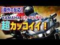 【海外の反応】「ヤマハが北米で売ってる大型バイク『スターベンチャー』が超カッコイイ!」