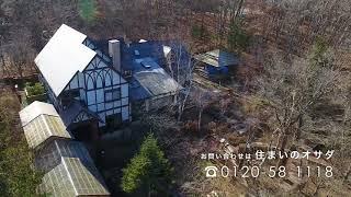 山中湖大型別荘 ドローン映像 不動産物件紹介