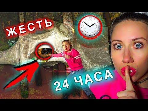 НОЧЬ В доме из Пленки ТУТ ПРИЗРАК !!! НА ДЕРЕВЕ 24 часа челлендж | Elli Di (видео)