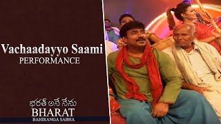 Video Vachindayya Sami Song Dance Performance @ Bharat Bahiranga Sabha MP3, 3GP, MP4, WEBM, AVI, FLV Juli 2018