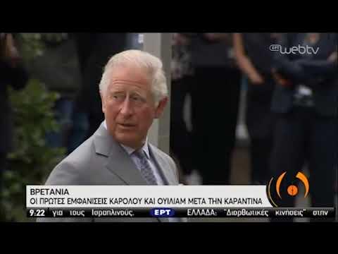 Πρίγκιπες Κάρολος & Ουίλιαμ | Οι πρώτες εμφανίσεις μετά την καραντίνα | 17/06/2020 | ΕΡΤ