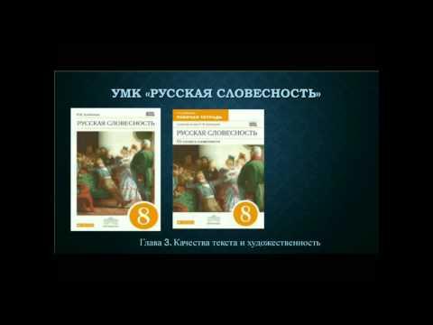 УМК «Русская словесность» в помощь учителю русского языка для подготовки сочинения