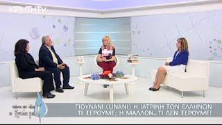 UNANI – Η ιατρική των Ελλήνων