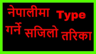 How to Type in Nepali Method  Nepali Typing  नेपाली टाइपिंगhow to type nepali in laptophow to type nepali in ms wordhow to type nepali in facebookhow to type nepalihow to type nepali unicodenepali typingnepali typing tutorialnepali typing softwarenepali typing in computerThis is a short tutorial video on how to type in Nepali font in any laptop or computer without any practice or Nepali typing skill.Creation & Entertainment Nepal