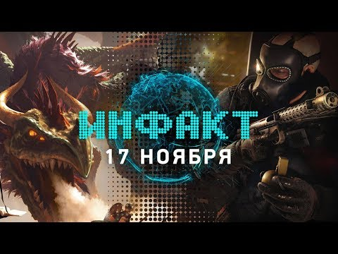 Инфакт от 17.11.2017 [игровые новости] — Pillars of Eternity 2, Wild West Online, The Game Awards... (видео)