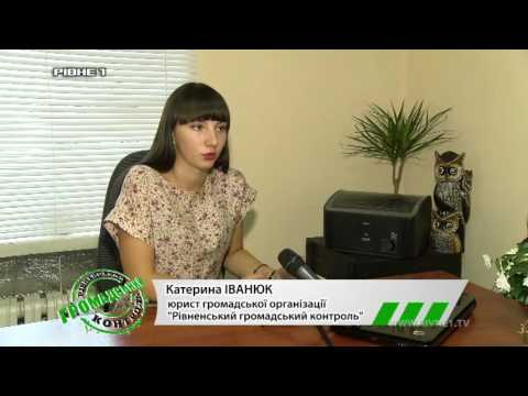 Громадський контроль від 01.08.2016