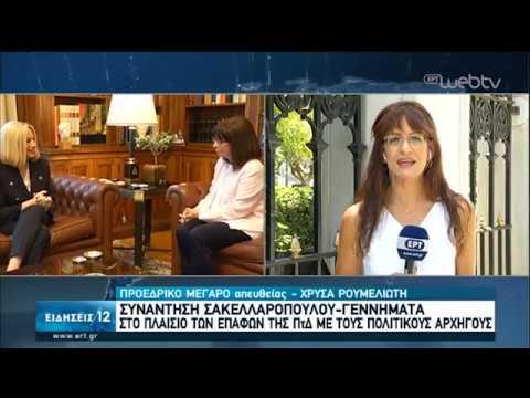 Συνάντηση Κ.Σακελλαροπούλου – Φ.Γεννηματά | 09/06/2020 | ΕΡΤ
