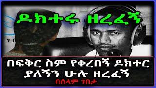 Ethiopia: በፍቅር ስም የቀረበኝ ዶክተር ያለኝን ሁሉ ተቀበለኝ በሰላም ገበታ #SamiStudio