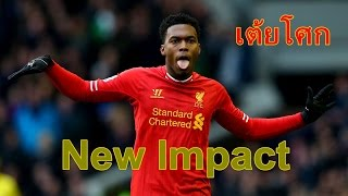 New Impact Engine (FIFA ONLINE 3 ) - ท่าดีใจ