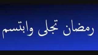 Video Ramadanu Tajala Wa-Ibtasama - رمضان تجلى وابتسم MP3, 3GP, MP4, WEBM, AVI, FLV Februari 2019