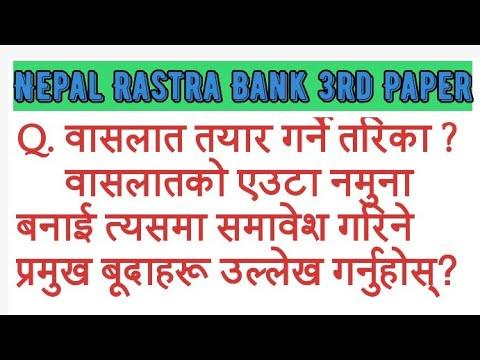 (Balance sheet (वासलात) भाग -2 // नेपाल राष्ट्र बैंक तृतीय पत्र...10 min)