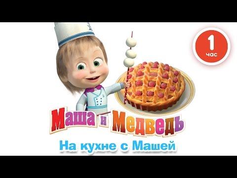 Маша и Медведь - На кухне с Машей Сборник мультфильмов про еду 2016 - DomaVideo.Ru