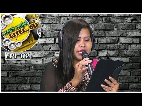 -Idharku-Dhana-Asaipatai-Song-Naan-Paadum-Paadal--A-platform-for-new-talents-Kalaignar-TV